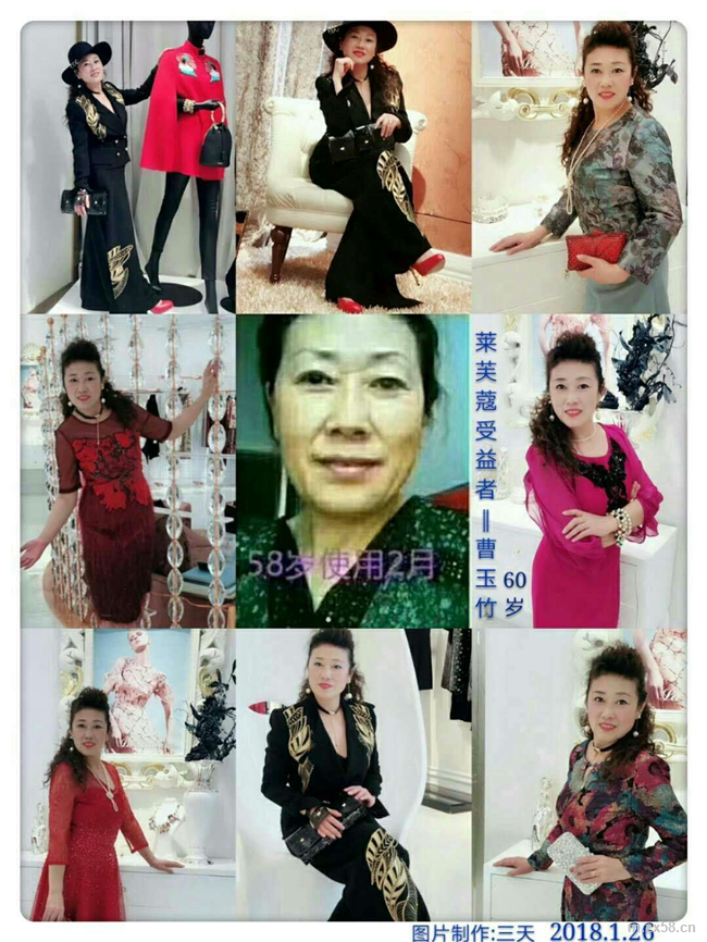 莱芙蔻直销团队-东北曹大姐
