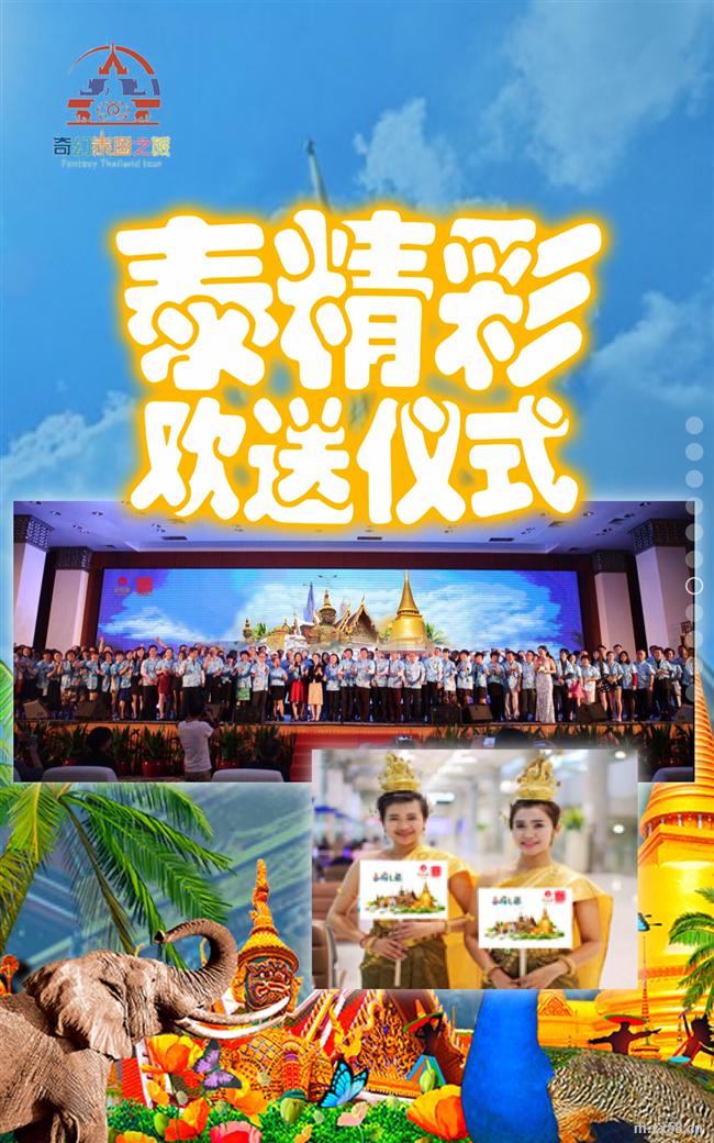 东阿阿胶直销团队-2018泰国游