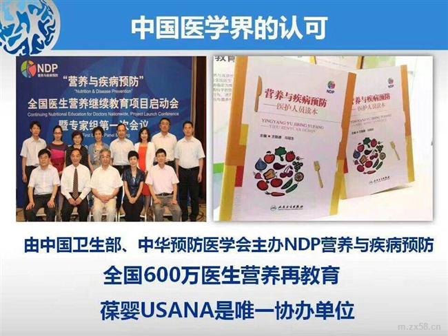 中国医学界的认可