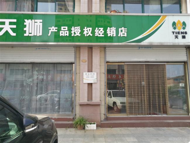 天狮直销团队-临沂专卖店