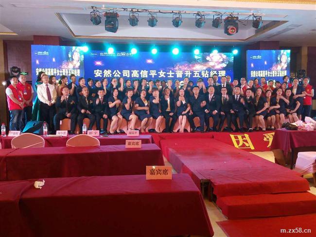 安然直销团队-重庆忠县6.16