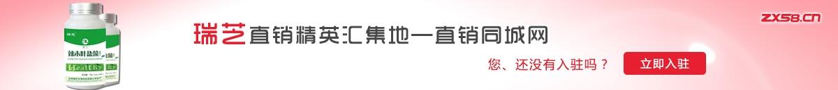 中国最大最专业的瑞芝直销平台