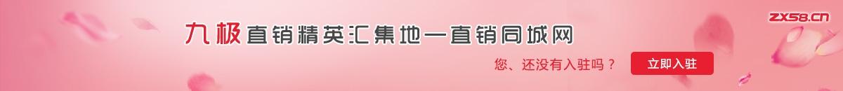 中国最大最专业的九极直销平台