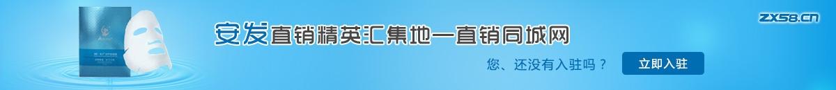 中国最大最专业的安发直销平台