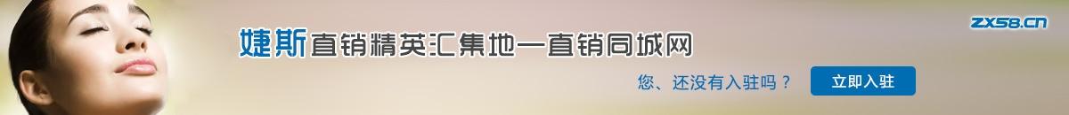 中国最大最专业的婕斯直销平台