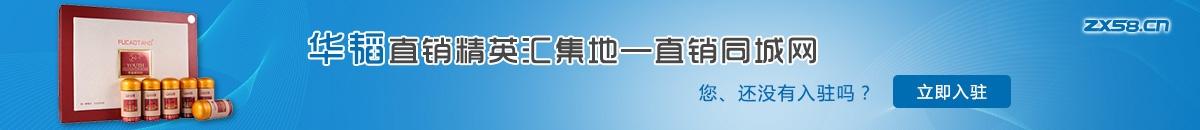 中国最大最专业的华韬直销平台