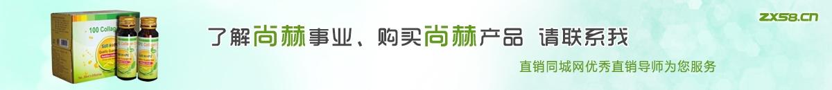 苏州尚赫直销导师尽在直销同城网