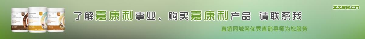 宜昌嘉康利直销导师尽在直销同城网