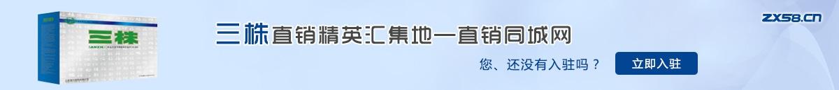 中国最大最专业的三株直销平台