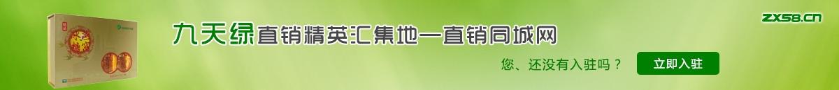 中国最大最专业的九天绿直销平台