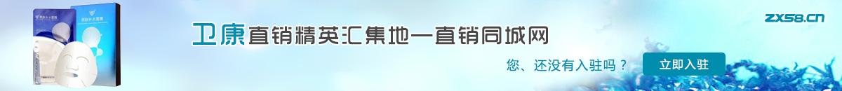 中国最大最专业的卫康直销平台