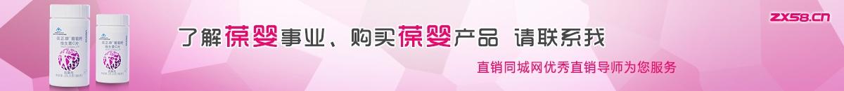 杭州葆婴直销导师尽在直销同城网