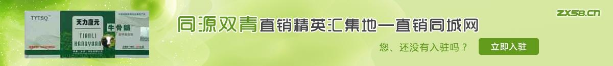 中国最大最专业的同源双青直销平台