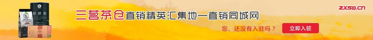 中国最大最专业的三茗茶仓直销平台