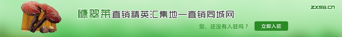 中国最大最专业的慷翠莱直销平台