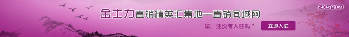 中国最大最专业的金士力直销平台