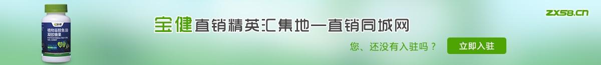 中国最大最专业的宝健直销平台