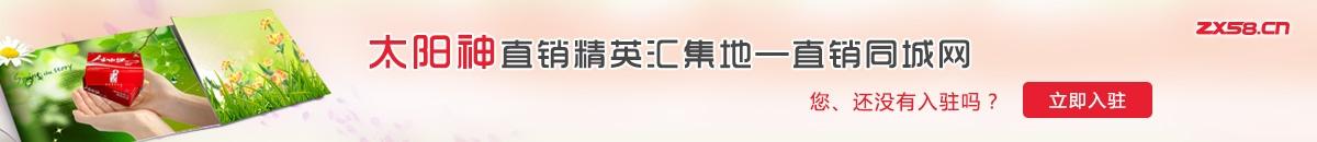 中国最大最专业的太阳神直销平台