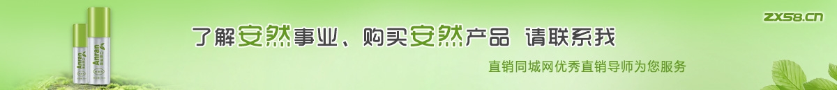 南京安然直销导师尽在直销同城网