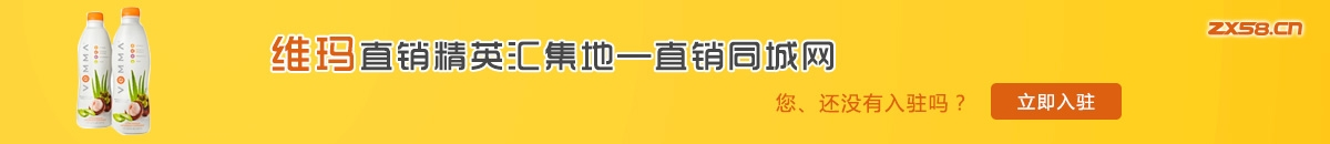 中国最大最专业的维玛直销平台