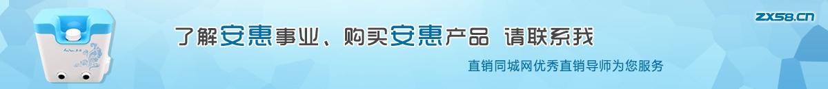 深圳安惠直销导师尽在直销同城网
