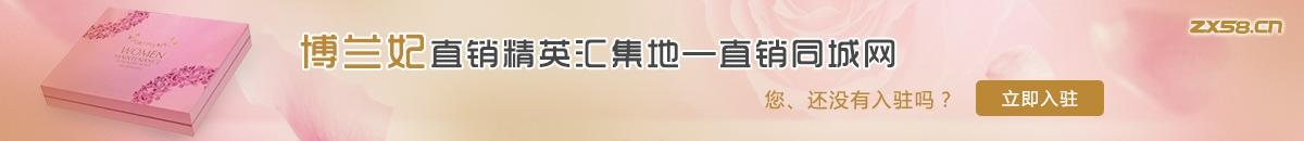 中国最大最专业的博兰妃直销平台