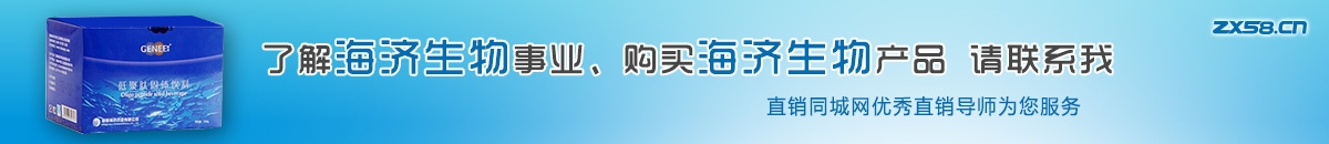 桂林海济生物直销导师尽在直销同城网