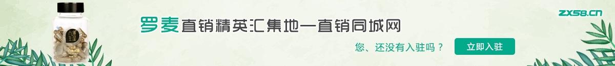中国最大最专业的罗麦直销平台