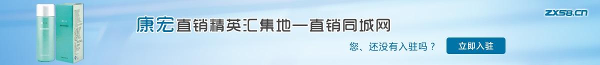 中国最大最专业的康宏直销平台
