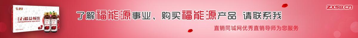 广州福能源直销导师尽在直销同城网
