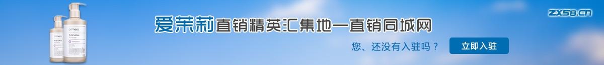 中国最大最专业的爱茉莉直销平台