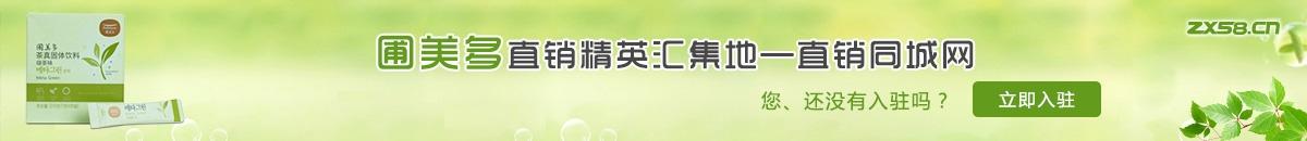 中国最大最专业的圃美多直销平台