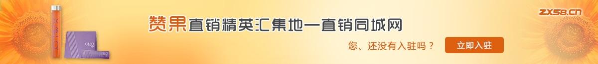 中国最大最专业的赞果直销平台