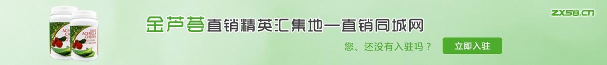 中国最大最专业的金芦荟直销平台