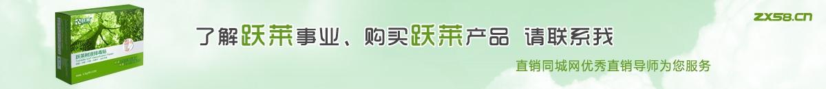 苏州跃莱直销导师尽在直销同城网
