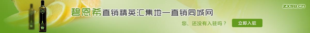 中国最大最专业的碧恩希直销平台