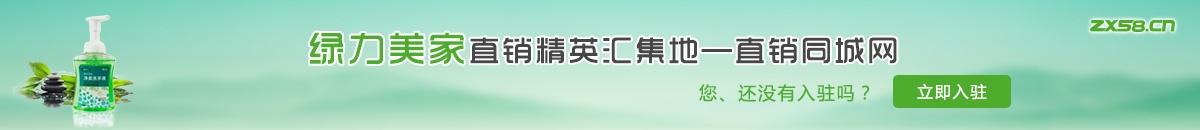 中国最大最专业的绿力美家直销平台