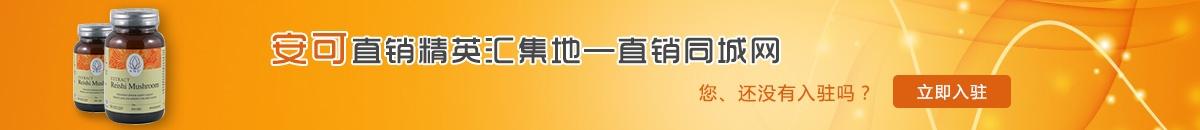中国最大最专业的安可直销平台