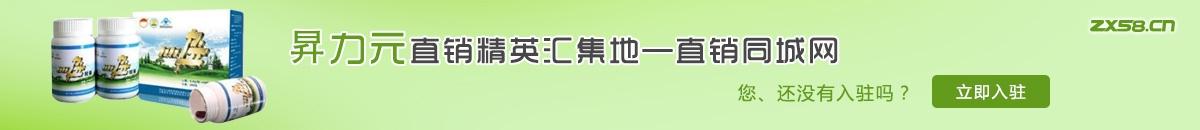 中国最大最专业的昇力元直销平台