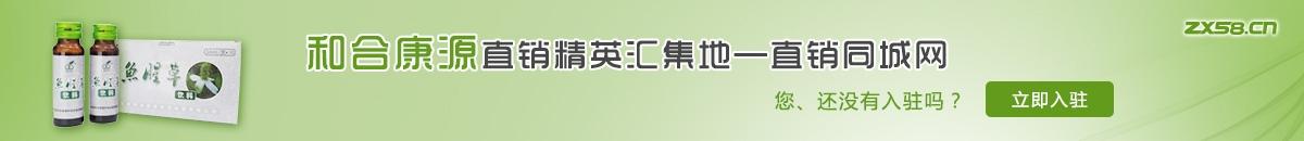 中国最大最专业的和合康源直销平台