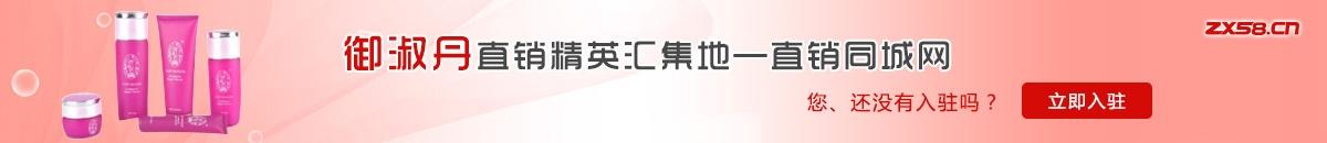 中国最大最专业的御淑丹直销平台
