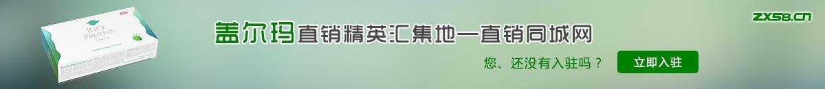 中国最大最专业的盖尔玛直销平台