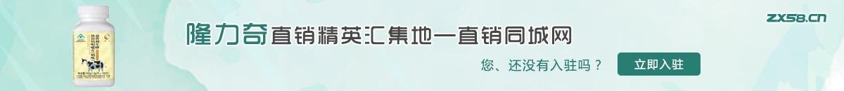 中国最大最专业的隆力奇直销平台