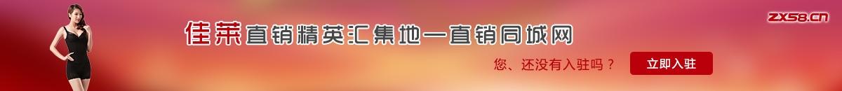中国最大最专业的佳莱直销平台
