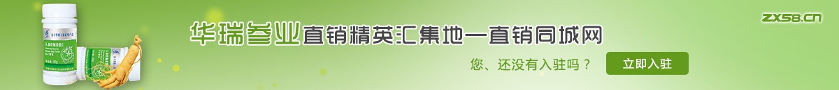 中国最大最专业的华瑞参业直销平台