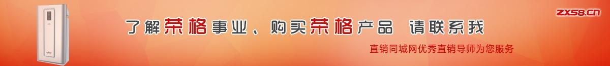 长沙荣格直销导师尽在直销同城网