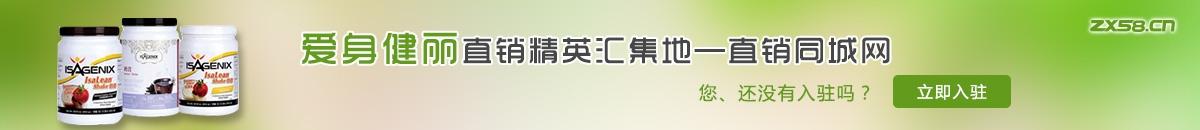中国最大最专业的爱身健丽直销平台