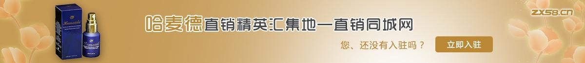 中国最大最专业的哈麦德直销平台
