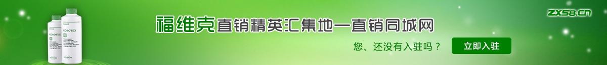 中国最大最专业的福维克直销平台