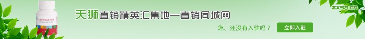 中国最大最专业的天狮直销平台